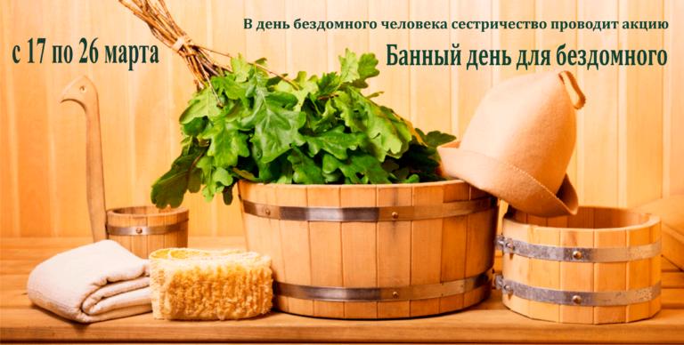 http://belmiloserdie.ru/wp-content/uploads/2019/03/%D0%91%D0%B0%D0%BD%D1%8F-768x388.png